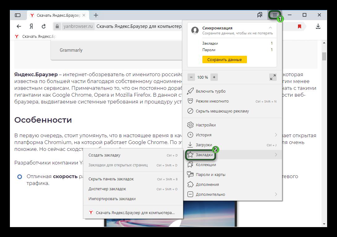 Пункт Закладки в основном меню Яндекс.Браузера