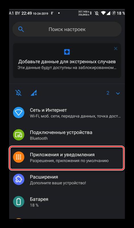 Пункт меню Приложения и уведомления