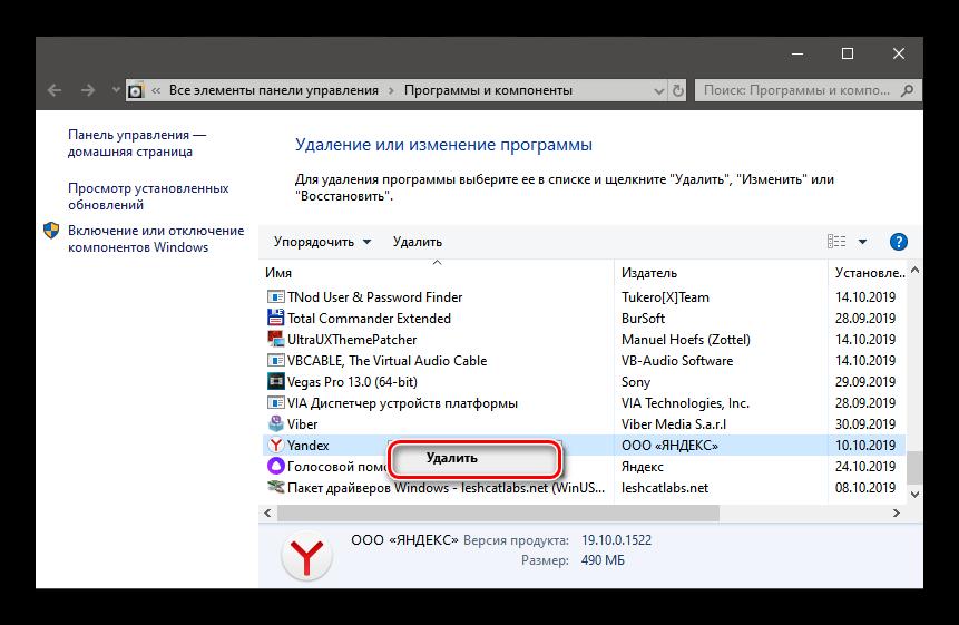 Пункт меню для удаления Яндекс Браузера