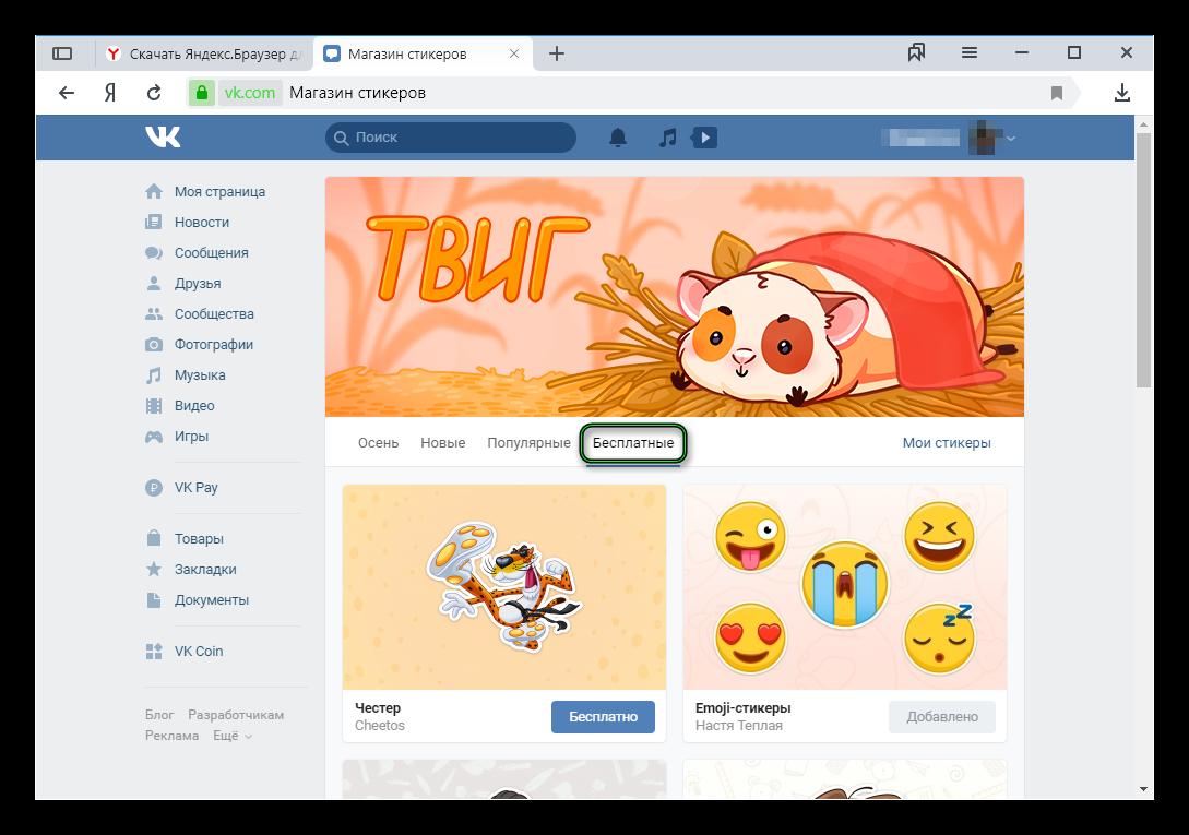Раздел Бесплатные в Магазине стикеров ВКонтакте для Яндекс.Браузера