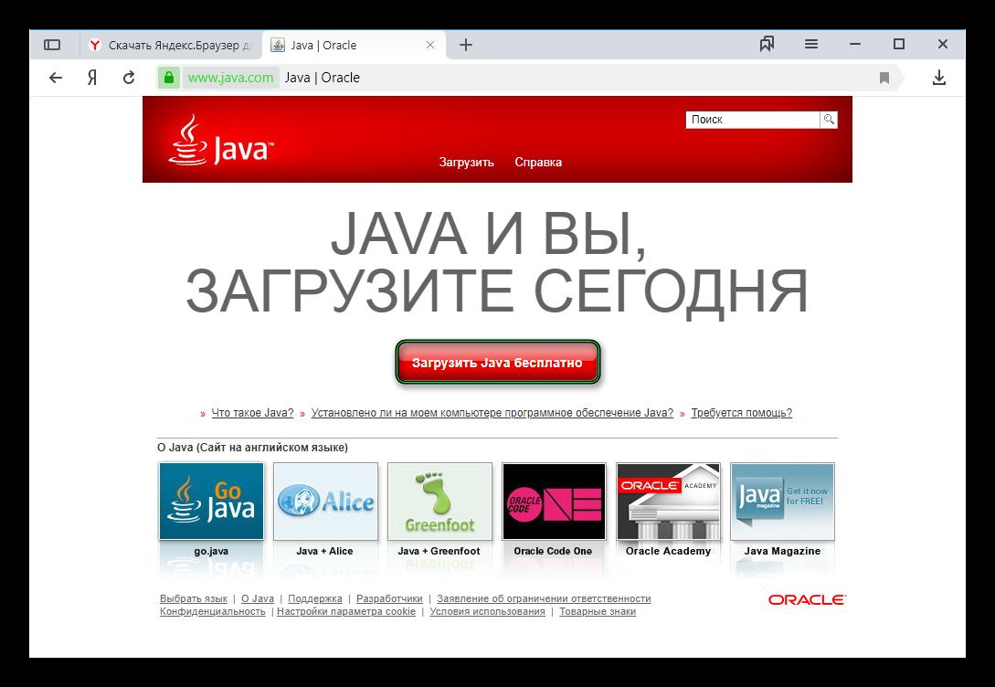 Скачать Java