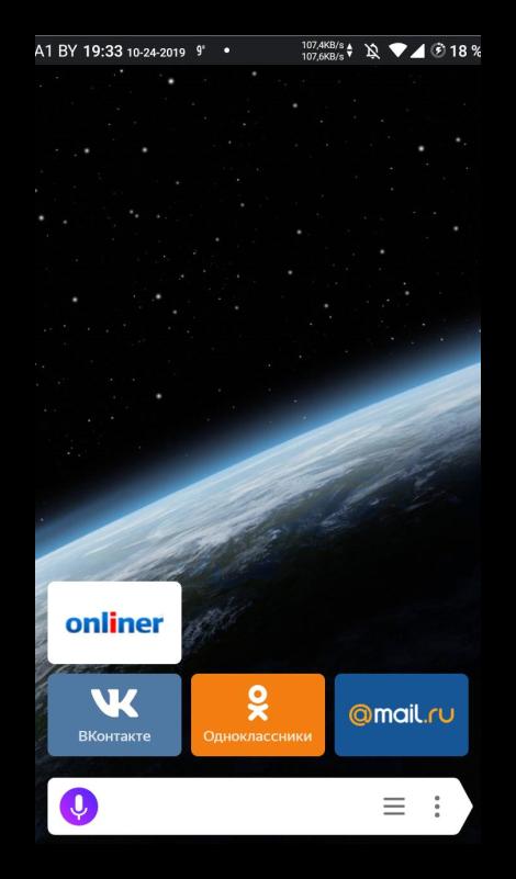 Табло в мобильном Яндекс Браузере