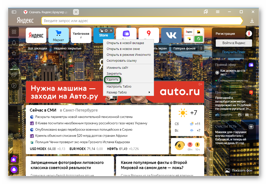 Удалить элемент с визуальной панели в Яндекс.Браузере