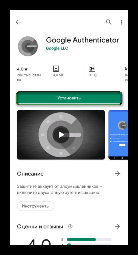 Установить приложение Google Authenticator в магазине Play Market