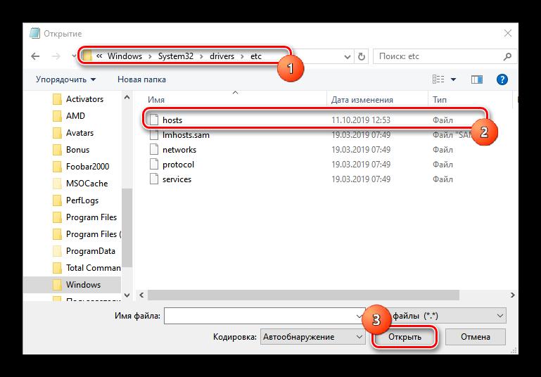Выбор файла hosts