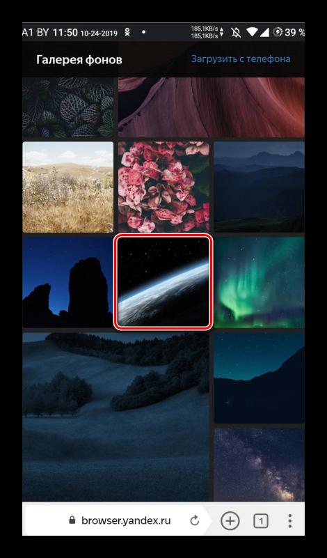 Выбор фона для браузера на смартфоне