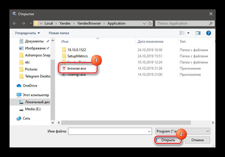 Выбор исполняемого файла в нужном каталоге