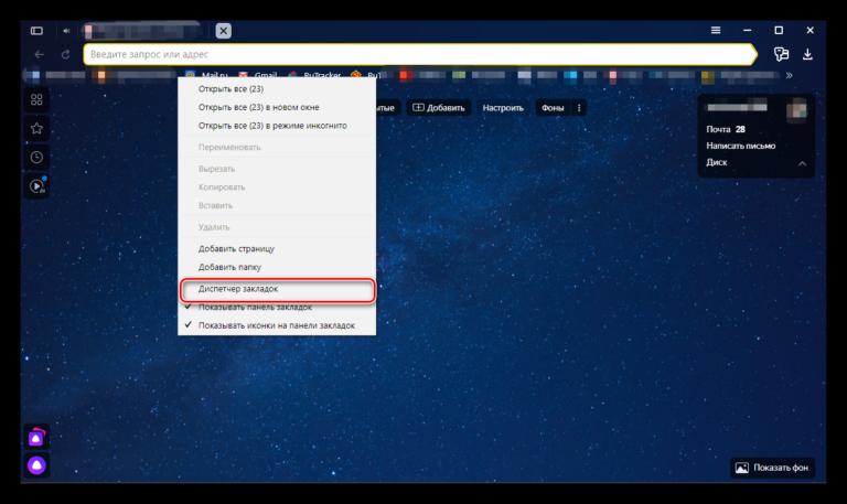 Вызов Диспетчера закладок в Яндекс Браузере