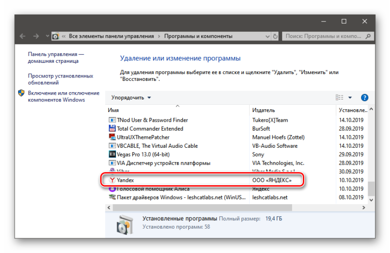 Яндекс Браузер в списке программ