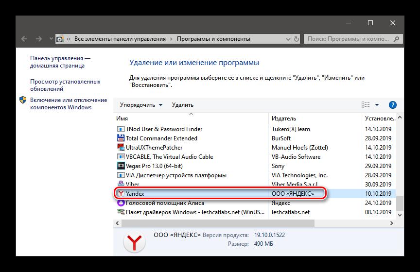 Яндекс Браузер в списке установленных программ