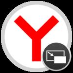 Яндекс.Браузер поверх всех окон