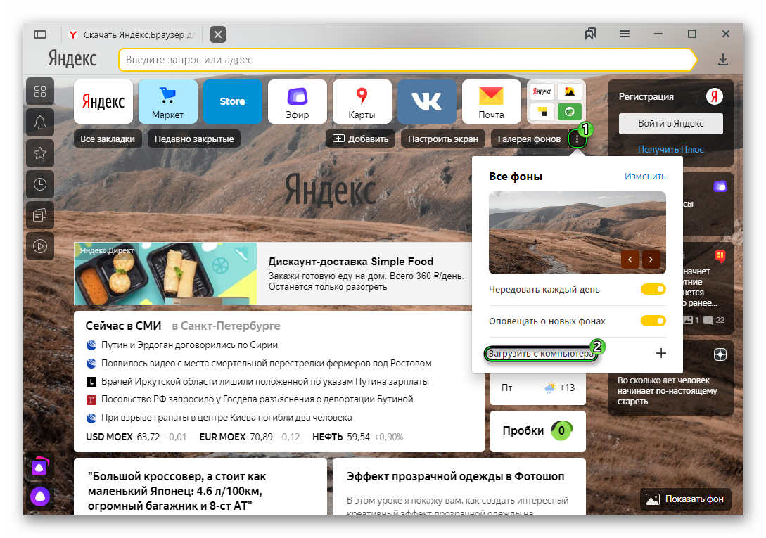 Загрузить фон с компьютера в Яндекс.Браузере