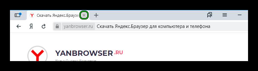 Закрытие вкладки в Яндекс Браузере