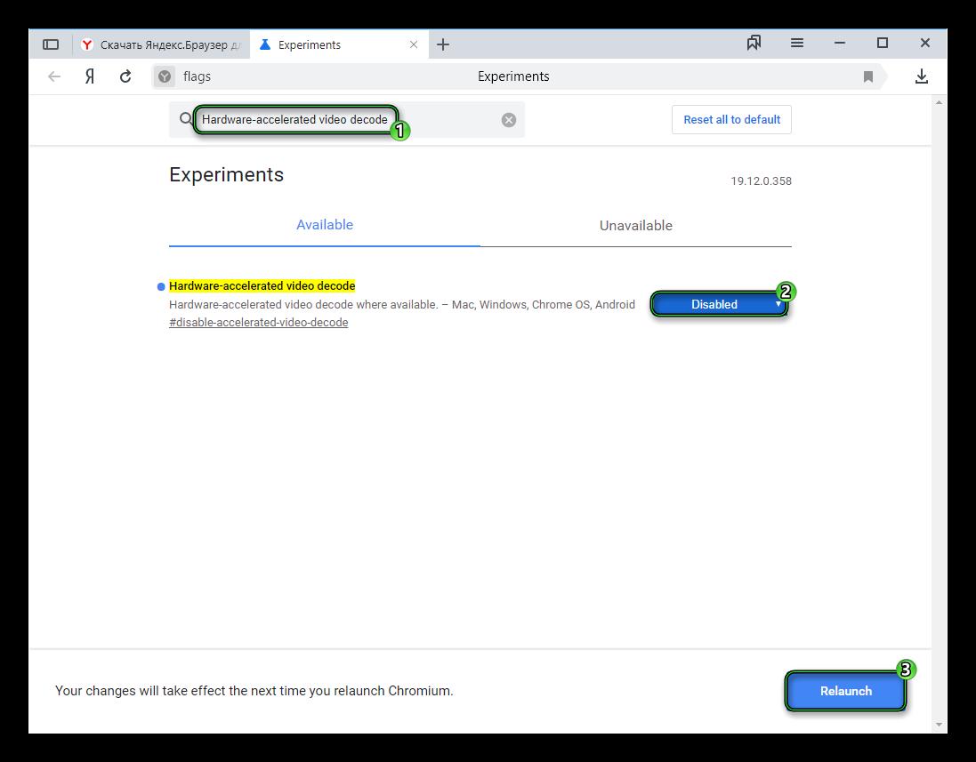 Альтернативный вариант отключения функции аппаратного ускорения в Яндекс.Браузере
