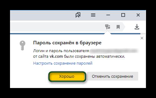 Автоматическое сохранение пароля в Яндекс.Браузере