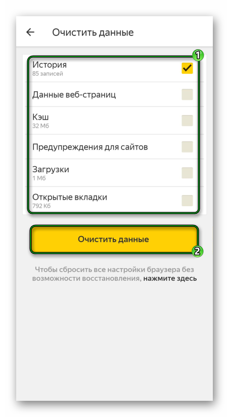 Функция очистки истории просмотров в меню настроек мобильной версии Яндекс.Браузера