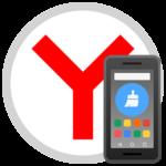 Как почистить историю в Яндексе на телефоне