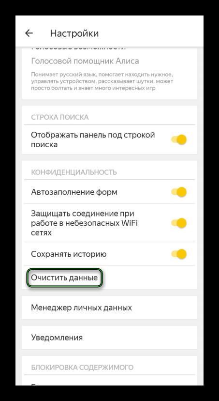 Кнопка Очистить данные в меню настроек мобильной версии Яндекс.Браузера