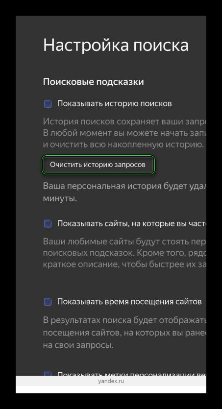 Кнопка Очистить историю запросов на сайте Яндекс в браузере
