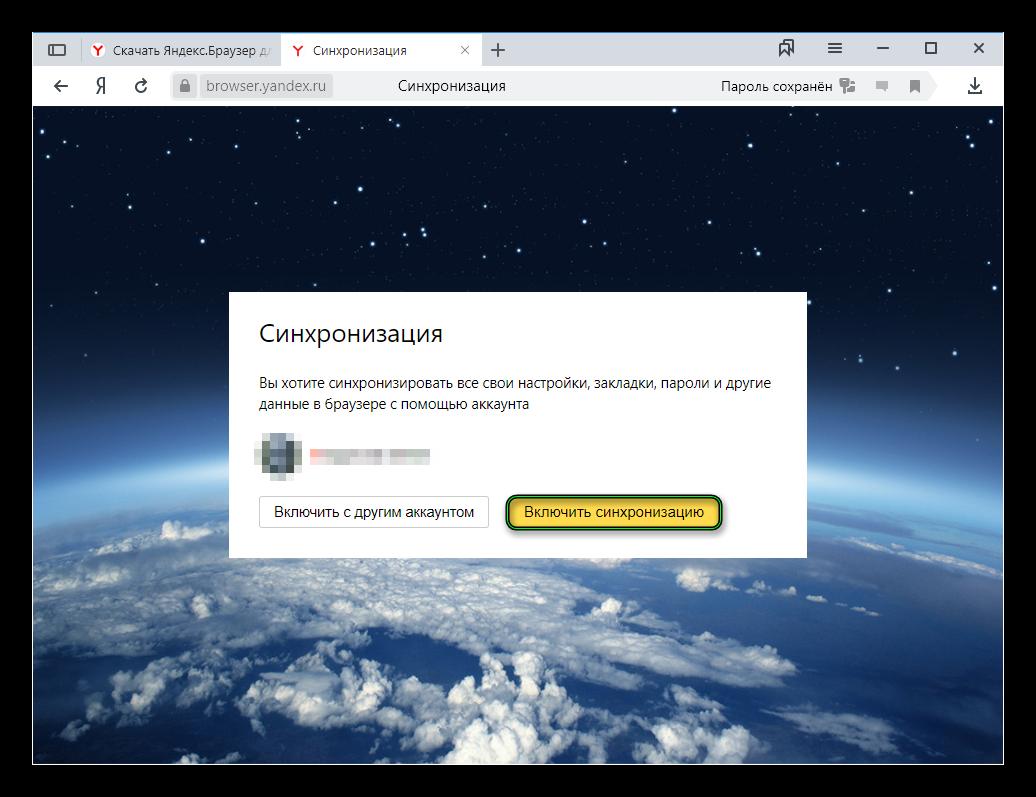Кнопка Включить синхронизацию на соответствующей странице Яндекс.Браузера