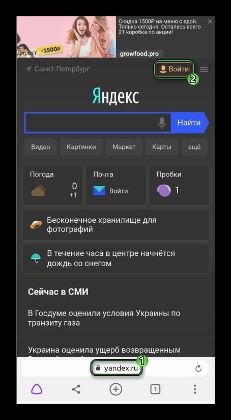Кнопка Войти на сайте Яндекс в браузере