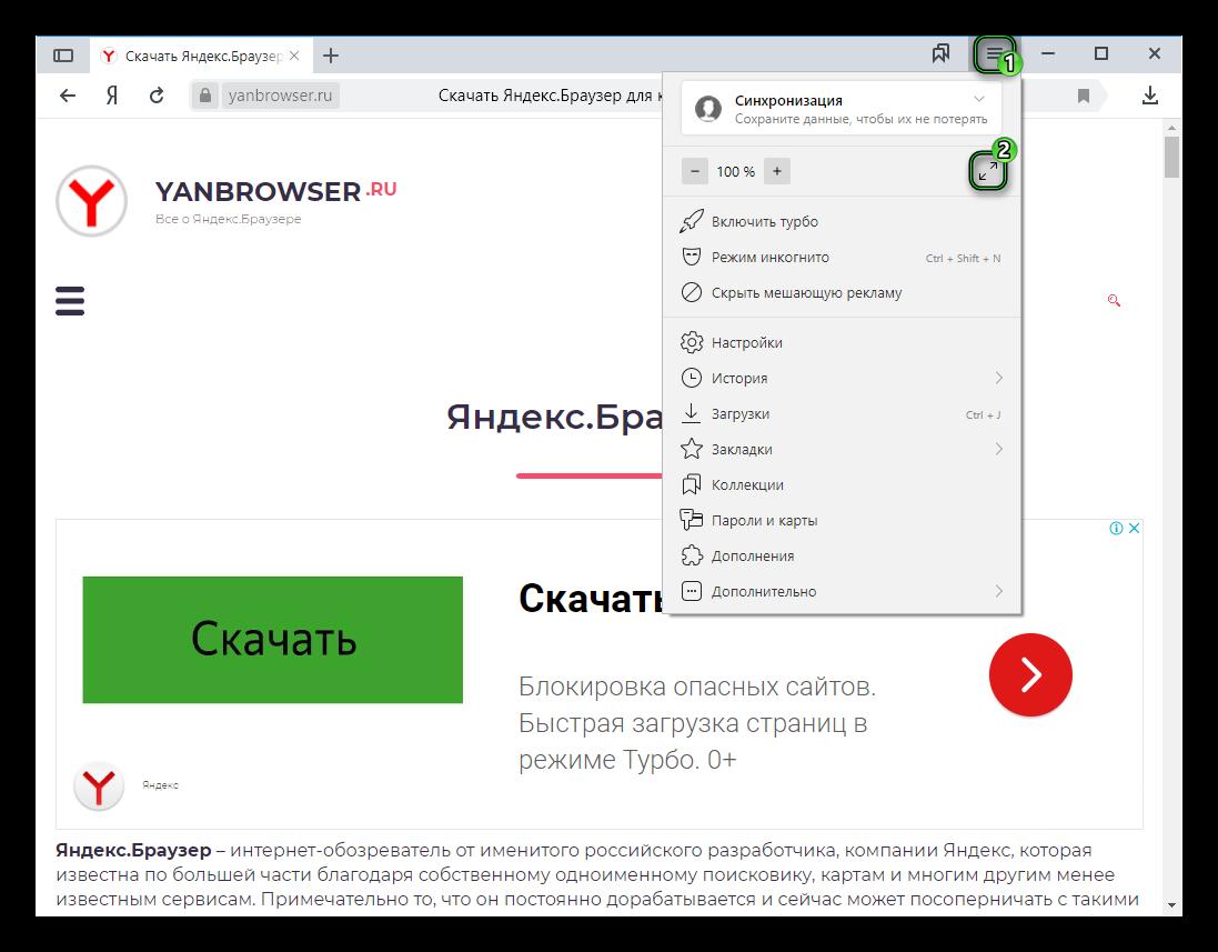 Кнопка перехода в полноэкранный режим в Яндекс.Браузере