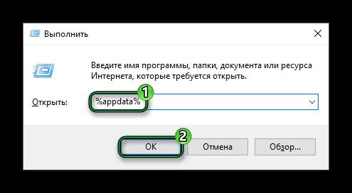 Команда appdata в окошке Выполнить