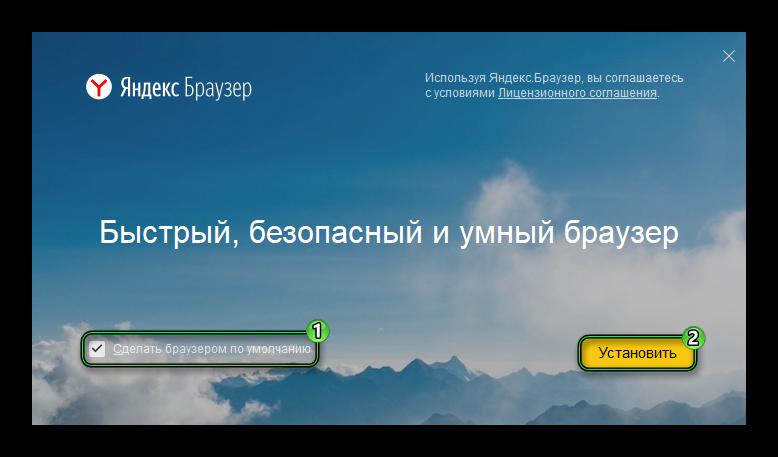 Начало установки последней версии Яндекс.Браузера