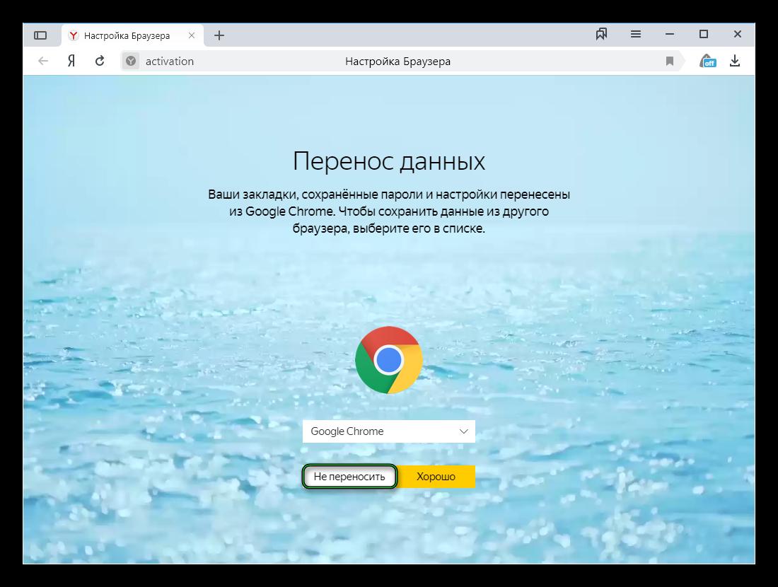 Не переносить данные в новой версии Яндекс.Браузера