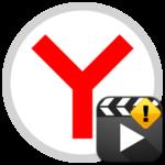 Не работает видео в Яндекс.Браузере