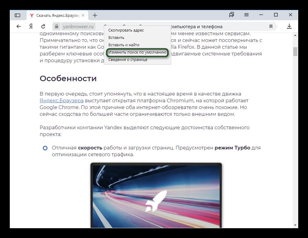 Опция Изменить поиск по умолчанию в меню адресной строки Яндекс.Браузера