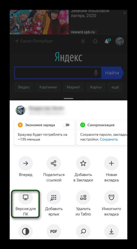 Опция Версия для ПК в меню на сайте Яндекс в браузере