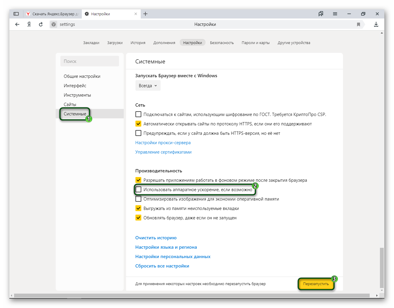 Отключение функции аппаратного ускорения в настройках Яндекс.Браузера