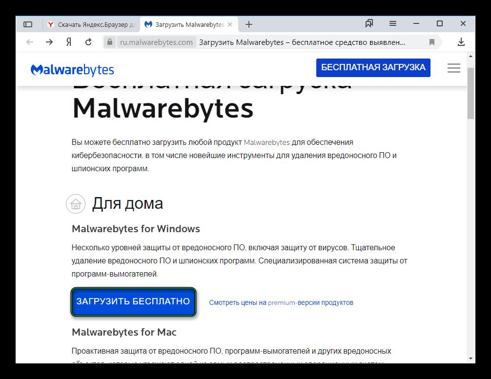 Скачать утилиту Malwarebytes