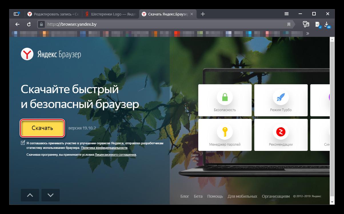 Скачивания Яндекс Браузера