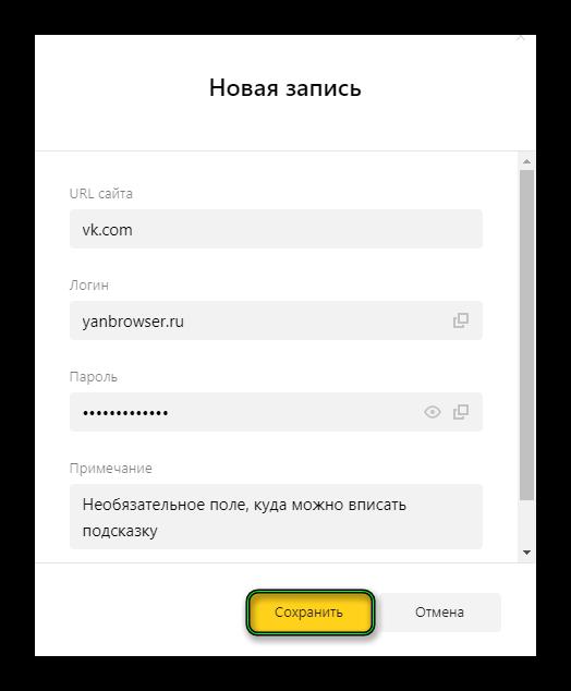 Сохранить новый пароль в настройках Яндекс.Браузера