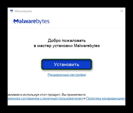 Установить утилиту Malwarebytes