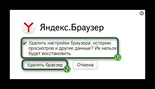 Запуск процедуры деинсталляции Яндекс.Браузера