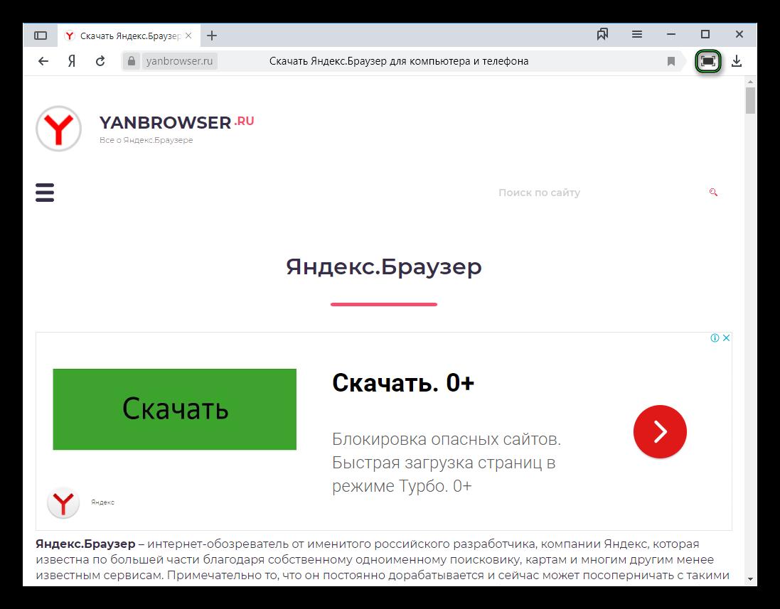 Запуск расширения Full Screen в Яндекс.Браузере