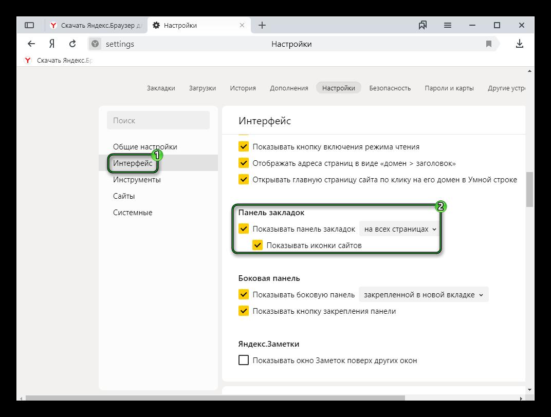 Активация Панели закладок в настройках Яндекс.Браузера