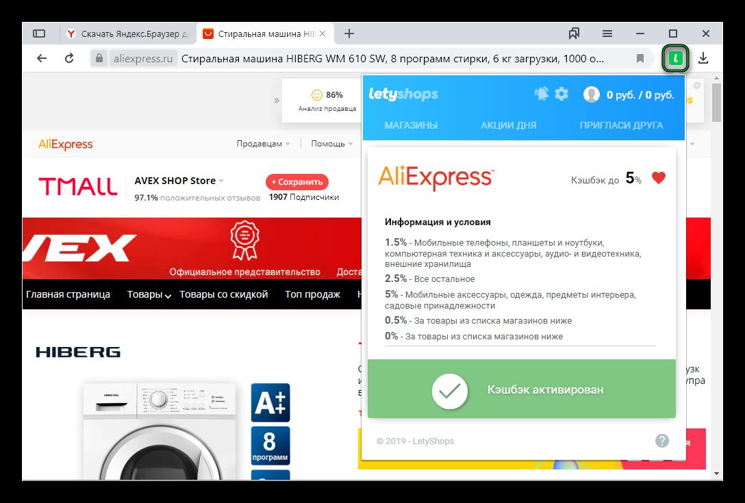 Активация расширения LetyShops для Яндекс.Браузера