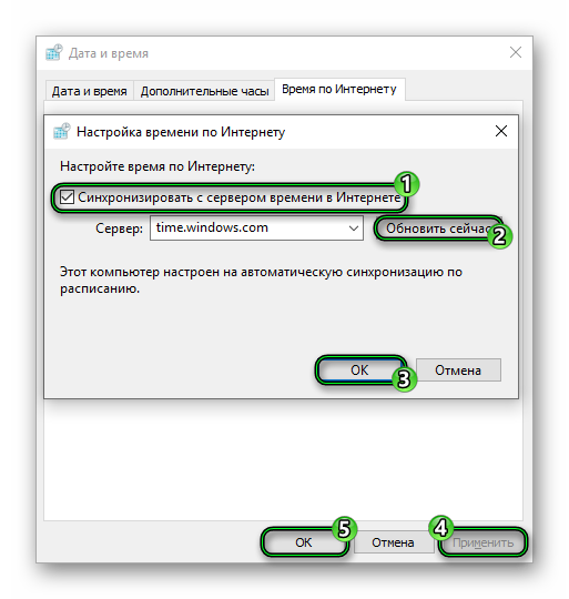 Автоопределение даты и времени в Windows