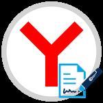 Автозаполнение форм в Яндекс.Браузере