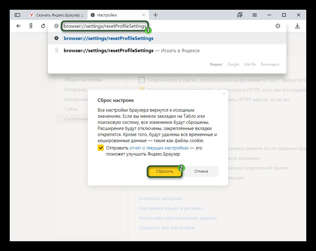 Быстрый сброс настроек в браузере Яндекс