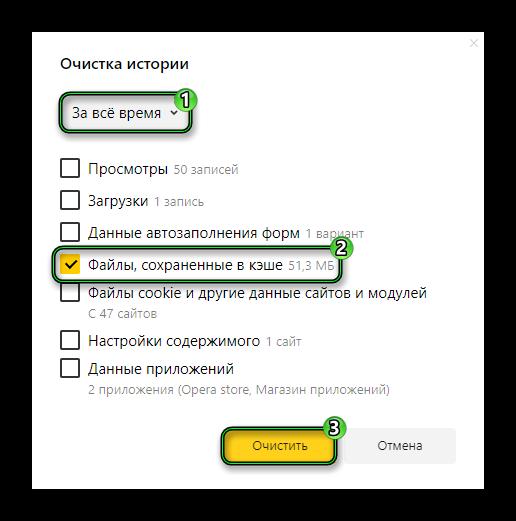 Чистка только кэша в Яндекс.Браузере