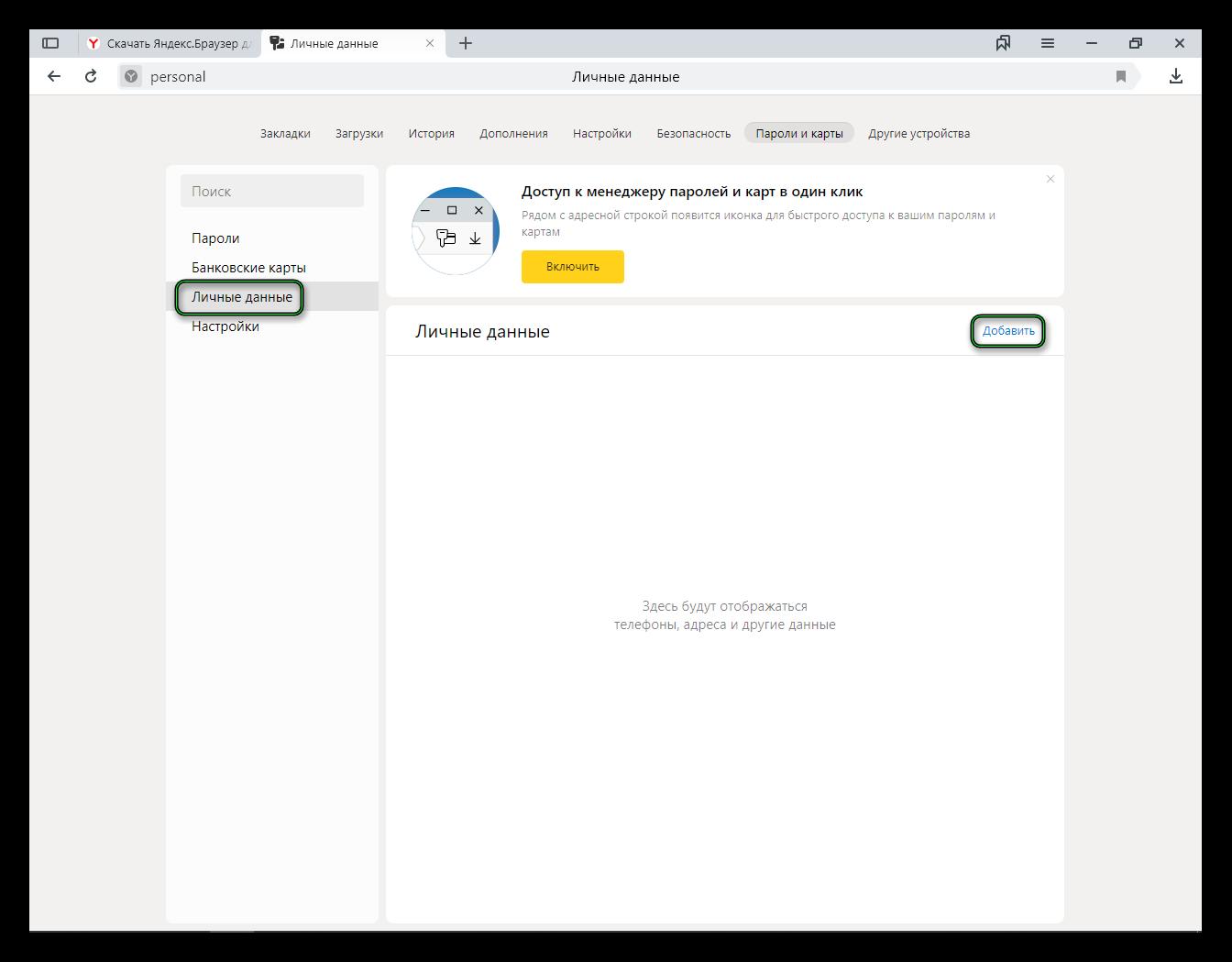 Добавить личные данные в браузер
