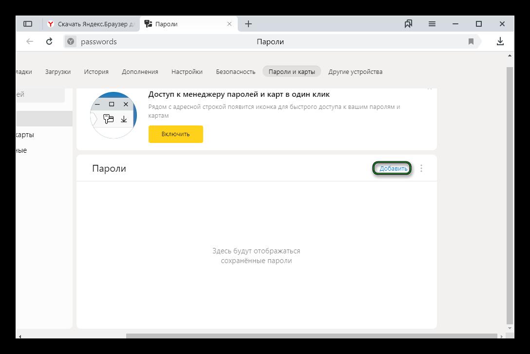 Добавить пароль в браузер