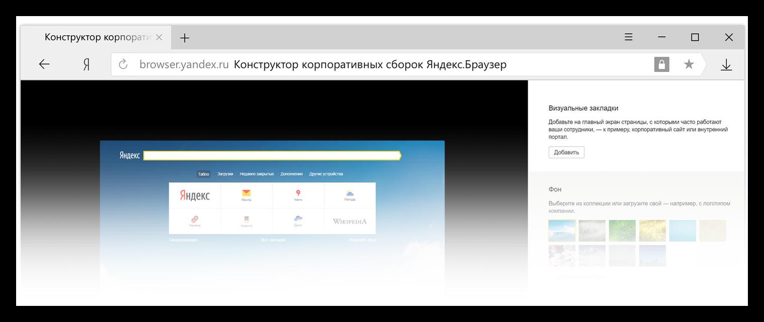 Картинка Корпоративный стиль Яндекс.Браузера для организаций