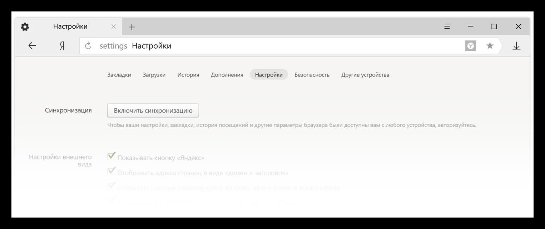 Картинка Настройки Яндекс.Браузера для организаций