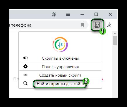 Кнопка Найти скрипты для сайта в меню расширения Ace Script для Яндекс.Браузера
